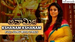 Kshanam Kshanam Full Song with Lyrics | Anaamika Telugu Movie | Nayanatara | Vel Records