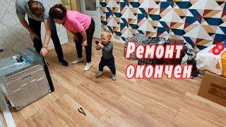 VLOG:  Ура! Ремонт закончили, новая квартира для детей