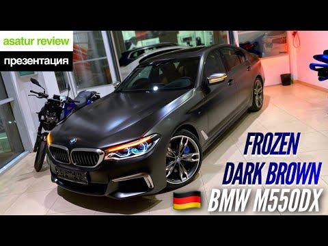 🇩🇪 Презентация BMW M550d XDrive G30 Frozen Dark Brown