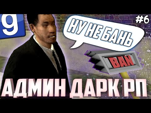 АДМИН ДАРК РП #6 НАКАЗАТЬ ВСЕХ! | Garry's mod [Гаррис мод] - Dark Rp