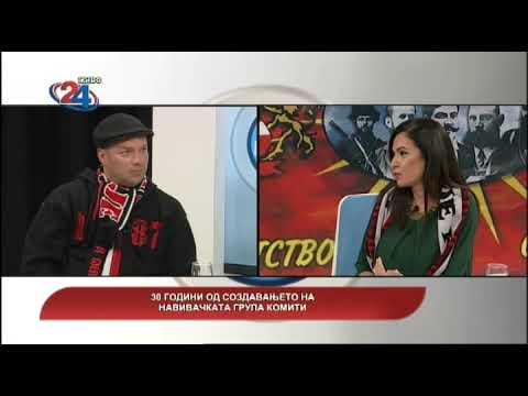 """Македонија денес - 30 години од создавањето на навивачката група """"Комити"""""""