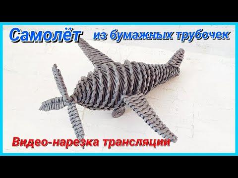 Самолет из бумажных трубочек! Видео-нарезка трансляции от 22.02.18