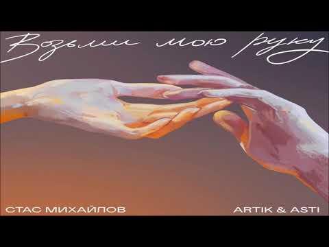 Стас Михайлов ft. Artik \u0026 Asti - Возьми мою руку 2020