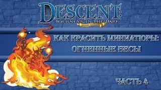 Как красить миниатюры Descent: Часть 4. Огненные бесы
