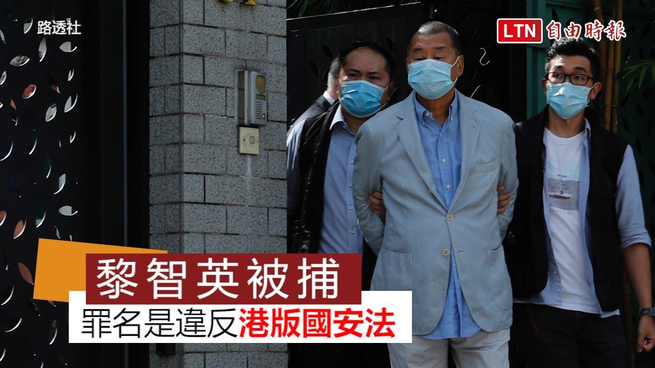 港警大逮捕 總統府批北京:應解決爭議而非解決人民