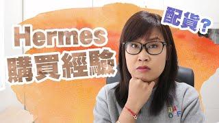 Hermes購買經驗分享????配貨???? | 黑咪