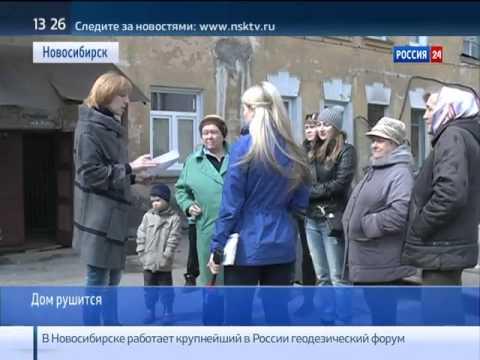 Жильцы аварийного дома в Новосибирске просят о рас