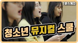 [1분스케치]청소년 뮤지컬 스쿨