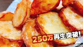 サクサクポテト|こっタソの自由気ままに【Kottaso Recipe】さんのレシピ書き起こし