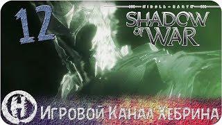 Middle Earth Shadow of War - Часть 12 (Назгулы)