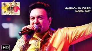 Gambar cover Jagga Jatt | Manmohan Waris| Punjabi Virsa 2016 - Powerade Live