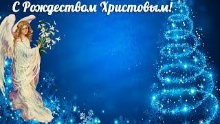 С Рождеством Христовым 2019! Красивое душевное видео поздравление на Рождество Христово!