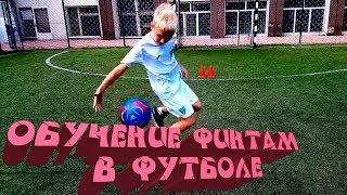 ⚽ ОБУЧЕНИЕ ФИНТАМ В ФУТБОЛЕ ДЛЯ ДЕТЕЙ ⚽ TEACHING FOOTBALL SKILLS FOR CHILDREN