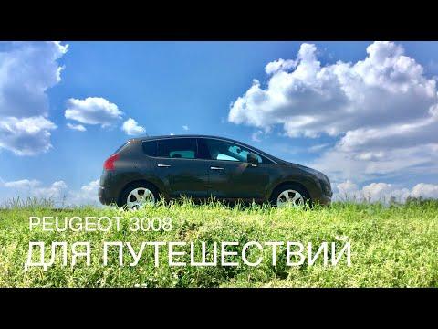 Peugeot 3008 1.6HDi, как машина для дальних путешествий