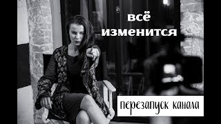 УЖАСНЫЙ ТРЕЙЛЕР КАНАЛА | ВСЕ МЕНЯЕТСЯ С ДЕКАБРЯ 2017 ГОДА