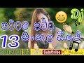 2017 Top Dj Sinhala New Songs 2017 Dj Mix [srikori Dj] #12 video
