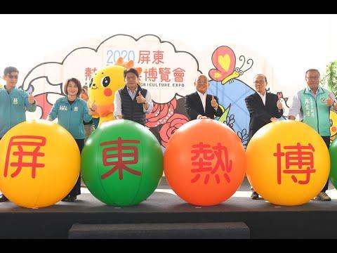 2020年1月18日行政院長蘇貞昌出席「2020屏東熱帶農業博覽會開幕儀式」