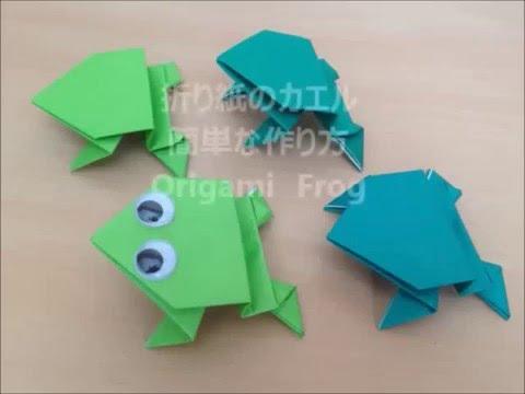 飛行機 折り紙 カエル 折り紙 簡単 : youtube.com