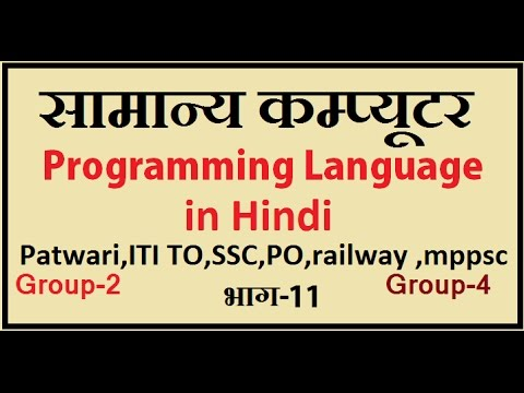 Programing Languages in hindi Part-11 for competitive Exam