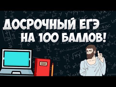 Вариант ДОСРОЧНЫЙ ЕГЭ 2018 на 100 баллов (математика ЕГЭ профиль)
