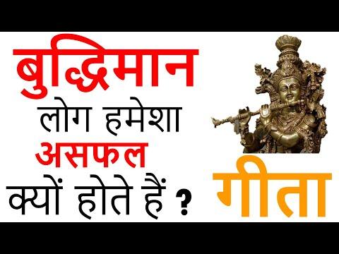 Why Intelligent People Fail? Shrimad Bhagwat Geeta by Shri Krishna
