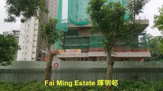Publication Date: 2019-05-10 | Video Title: Fai Ming Estate 暉明邨 (May, 2019