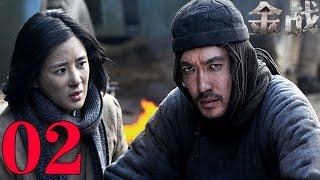 《金战》解放初期的金融商战(第2集)——剧情/战争