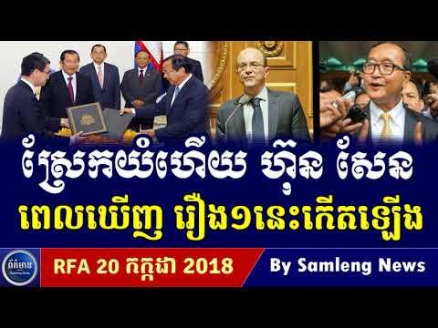 លោក ហ៊ុន សែន តក់ស្លុតពេលឃើញរឿង១នេះអត់ឡើង, Cambodia Hot News, Khmer News