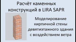 Проектирование каменных конструкций в Lira Sapr Урок 3