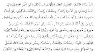 Doa Kamilin Doa Setelah Sholat Taraweh