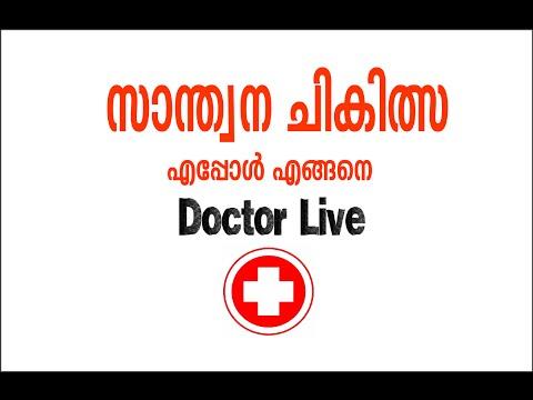 Palliative care Treatment   |Doctor Live 7th July 2015 സാന്ത്വന ചികിത്സ