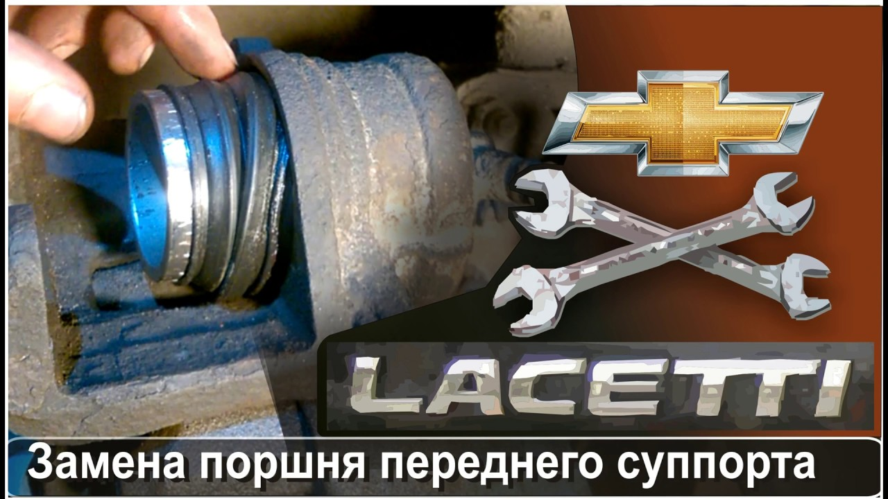 Ремонт переднего тормозного суппорта Chevrolet Lacetti - Nubira Замена поршня.