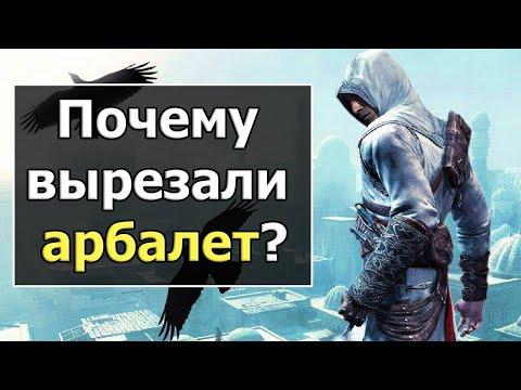 Assassin's Creed - Весь Интересный Вырезанный Контент, Часть 2