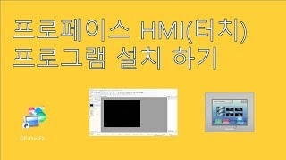 [PLC]프로페이스 HMI(터치) 프로그램 설치