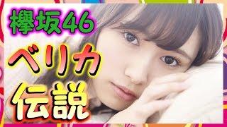 【欅坂46】渡辺梨加伝説! 【GOOD!】と思ったら高評価。 【BAD!】 と思...