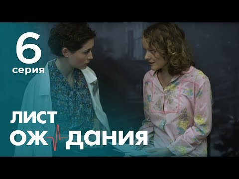 Лист ожидания. Серия 6. Waiting List. Episode 6.