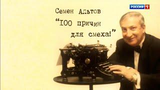 Смотреть Сто причин для смеха. Семен Альтов. Выпуск 3 онлайн