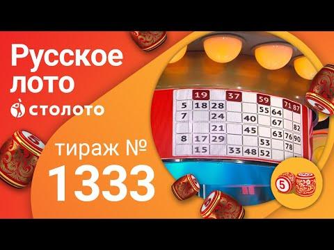 Русское лото 26.04.20 тираж №1333 от Столото