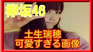 【欅坂46】土生瑞穂の可愛すぎる画像~モデル~ 関連動画 欅坂46 土生瑞...