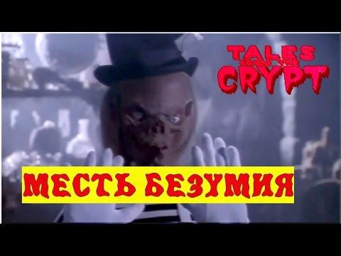 Байки из Склепа - Месть Безумия | 5 эпизод 6 сезон | Ужасы | HD 720p