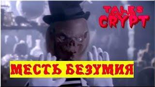Байки из Склепа - Месть Безумия   5 эпизод 6 сезон   Ужасы   HD 720p