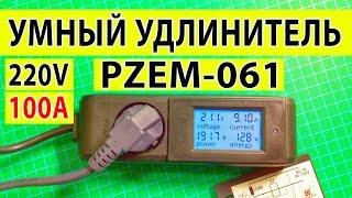 Умный удлинитель | Ваттметр из Китая PZEM-061