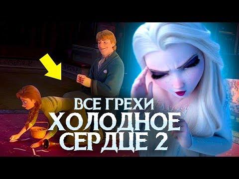 Все Киногрехи Холодное сердце 2 - Народный КиноЛяп