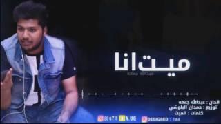 اغنيه ميت انا عبدالله جمعه (الاصليه)