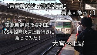 【乗車券だけで特急列車?!】 185系充当、東北新幹線救援列車 臨時快速上野行きに乗ってみた! (大宮→上野)