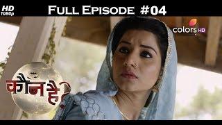 Kaun Hai ? - 6th July 2018 - कौन है ? - Full Episode