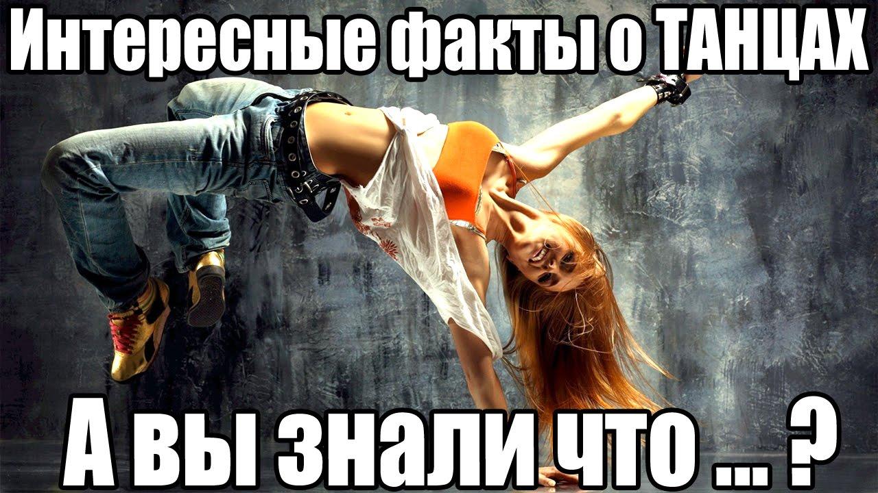 О танцах