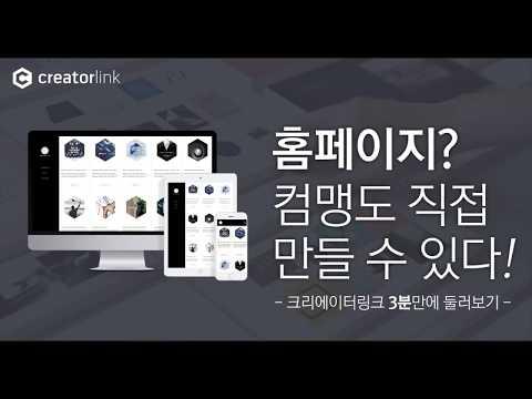 홈페이지 제작, 컴맹도 할 수 있다!