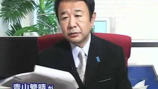 青山繁晴氏が語る 意見提出の意義