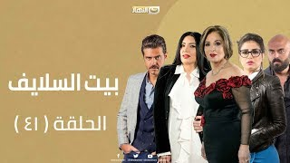 Episode 41 - Beet El Salayef Series | الحلقة  الواحد و الاربعون - مسلسل بيت السلايف